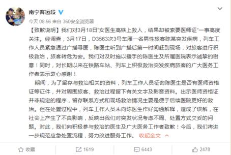 ➤广西卫健委回应:陈瑞医生的行为符合相关法规,值得表扬和肯定!↓↓↓
