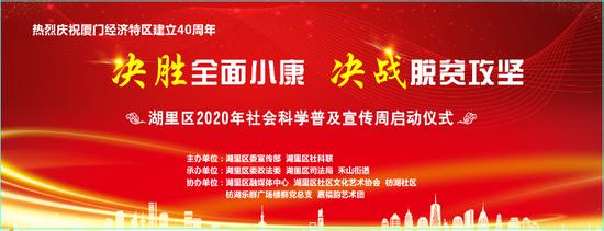 湖里区2020年社会科学普及宣传周系列活动全面启动
