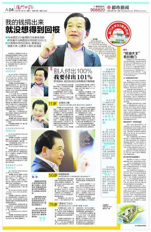 2014年4月7日本报报道