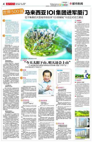 2013年7月11日本报报道
