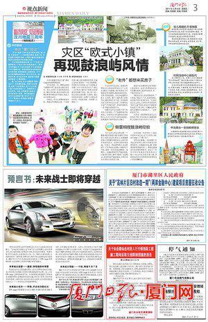 厦门日报2011年5月6日关于厦门援建白鹿镇的报道。