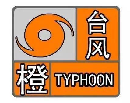 台风橙色预警发布 福建多趟列车停运沿海景区关闭