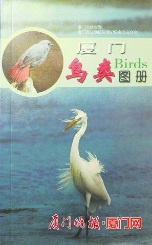 ▲2006年《厦门鸟类图册》