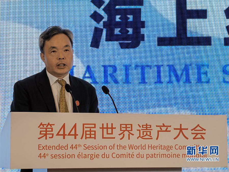第44届世界遗产大会边会聚焦海丝保护 跨国联合申遗成焦点