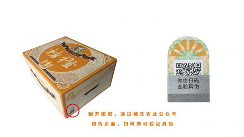 左为褚橙今年的新包装,右为辨别真伪二维码