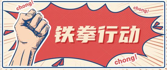 """漳州市监局开展2021民生领域案件查办""""铁拳""""行动"""