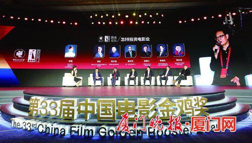 首届中国电影投资大会·高峰论坛昨日在厦门举办