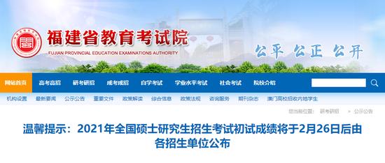 事关研究生招考成绩!福建省教育考试院发布最新通知