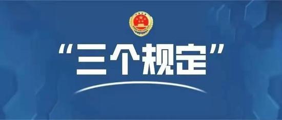 """漳州市检察院通报""""三个规定""""等重大事项填报落实情况"""
