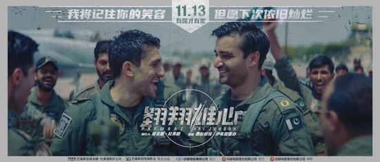 电影《翱翔雄心》点映获众赞 1113将全国热血上映