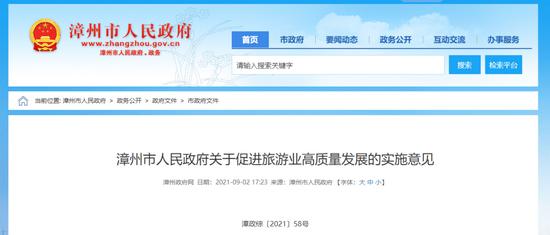 好消息!漳州东山要通高铁了!