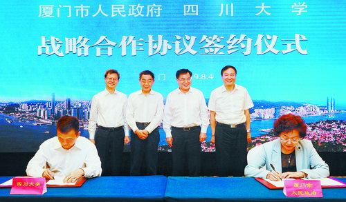 昨日下午,厦门市与四川大学战略合作协议签约仪式举行。(本报记者 郑晓东 摄)