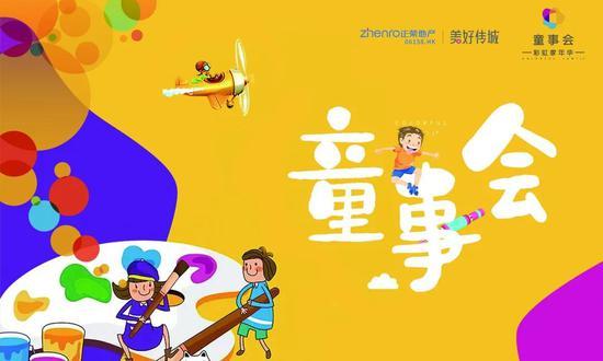 童心绘美好 童画有幸福|福州正荣童画幸福主题活动圆满落幕
