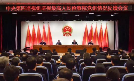 中央第四巡视组向最高人民检察院党组反馈巡视情况