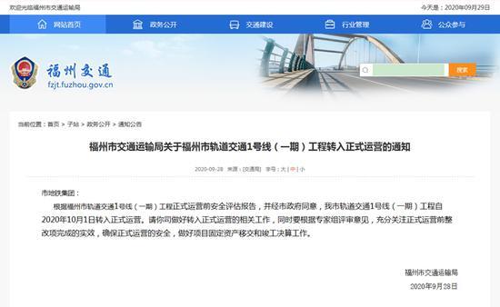 福州地铁1号线一期工程10月1日转入正式运营