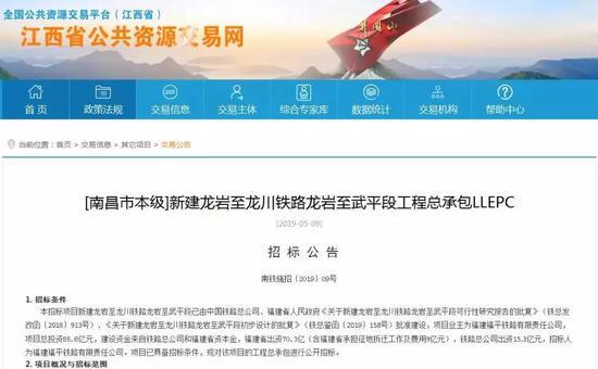 ▲江西公共资源交易网招标公告截图