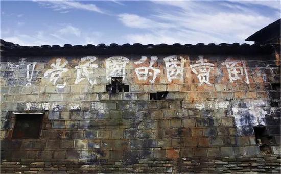 泰宁红军标语墙旧址
