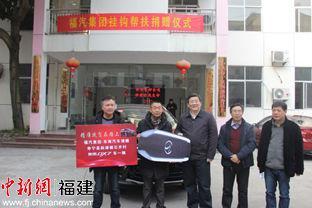 福汽集团向石井村捐赠东南DX7。魏兴福摄