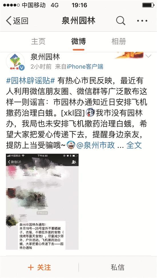 园林部门的官方微博辟谣