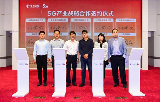 中国电信福建公司与10家产业合作伙伴签订战略合作协议