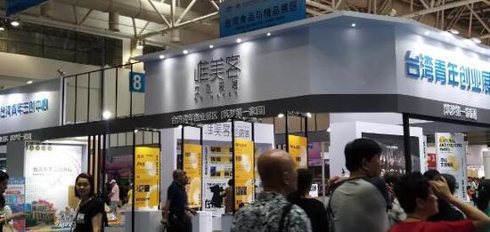 ▲第21届海交会台湾青年创业展区
