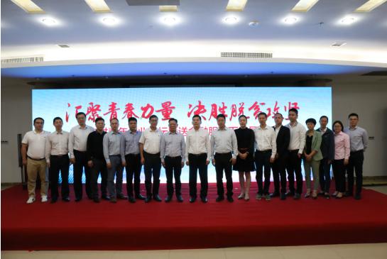 中国银行福建省分行联合福建省金融团工委举办农村