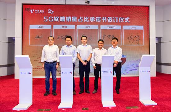 中国电信福建公司与5家5G终端厂商签订终端销量承诺书