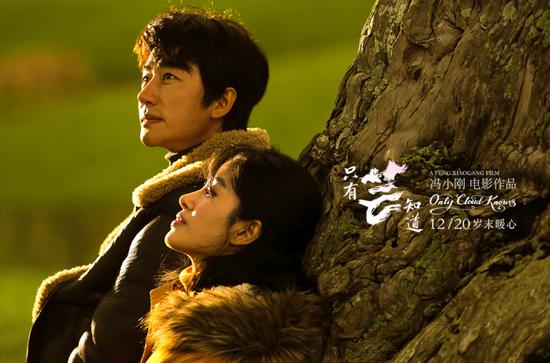 电影《只有芸知道》即将全国公映 真实爱情故事戳中泪点