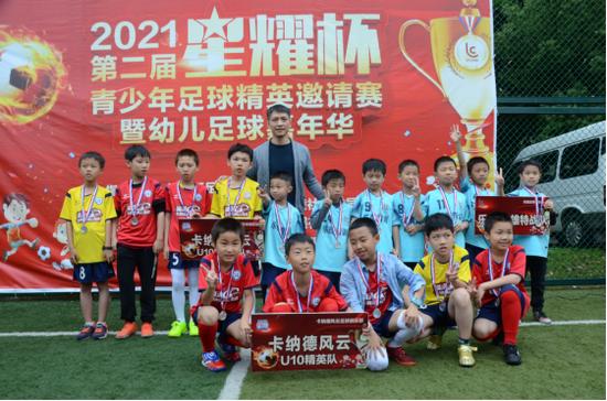 第二届星耀杯青少年足球精英邀请赛 暨幼儿足球嘉年华