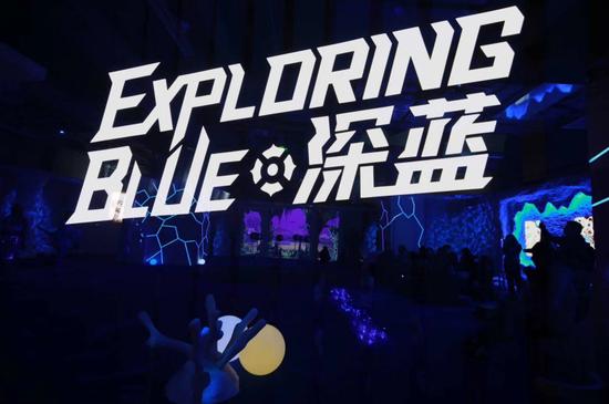 《国家地理·深蓝》展览厦门启幕 体验数字化沉浸式深海场景
