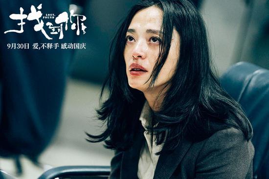 电影《找到你》超前看片 姚晨马伊琍演绎挚爱亲情