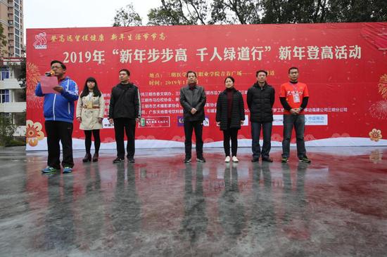 """三明市举办2019年""""新年步步高 千人绿道行""""新年登高活动"""