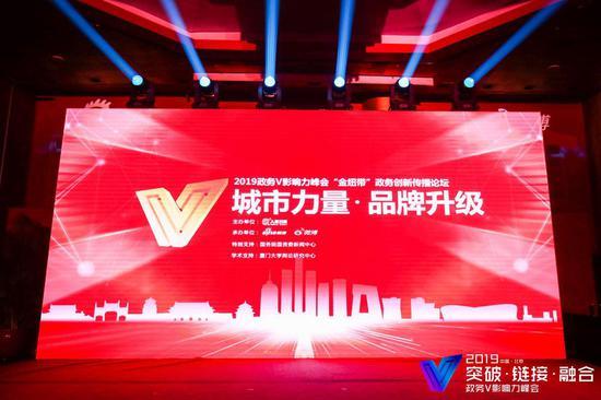 城市力量·品牌升级——2019政务V影响力峰会'金纽带'政务创新传播论坛现场