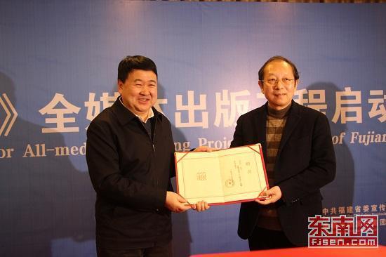 《八闽文库》全媒体出版工程 启动仪式在榕举行