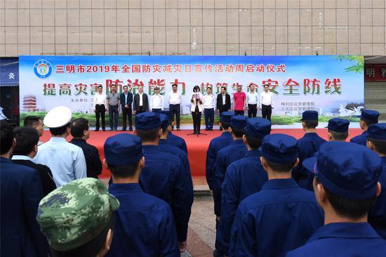 三明市举行全国防灾减灾日宣传周启动仪式