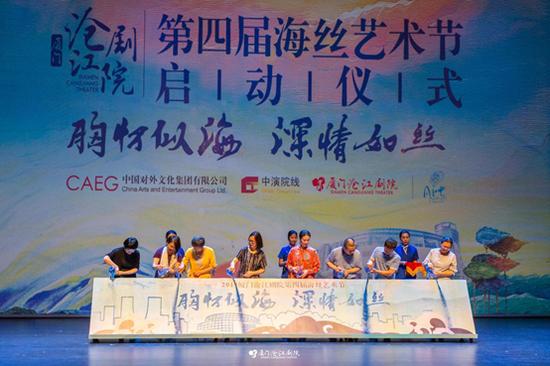 第四届海丝艺术节开幕 青年艺术家海沧说戏畅谈艺术发展