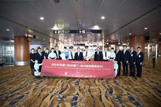 厦航首航团成员与机组人员在仰光国际机场合影留念。