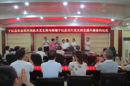 邮储银行宁化县支行党支部与宁化县农业农村局机关党支部  签