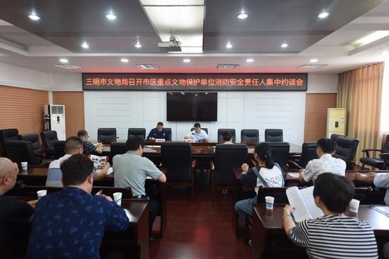 三明消防支队联合市文物局集体约谈重点文物单位消防安全责任人