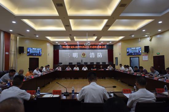 三明消防救援支队召开2019年执法公开述职述廉大会