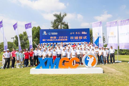泉舜2019厦门市高尔夫球锦标赛圆满落幕