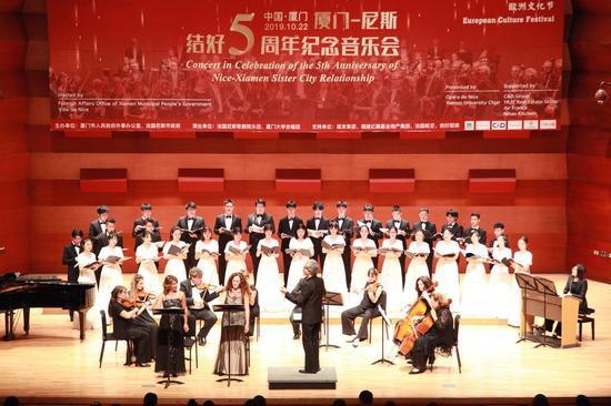 同唱友谊 厦门-尼斯结好五周年纪念音乐会举行