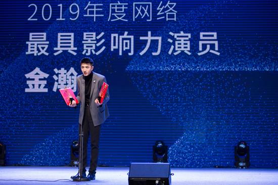 互联网影视文娱盛典落幕 金瀚彭小苒斩获年度网剧最佳男女演员