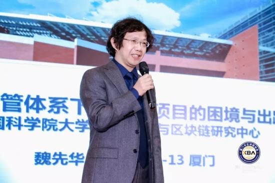 ▲中国科学院大学数字经济与区块链研究中心主任 魏先华