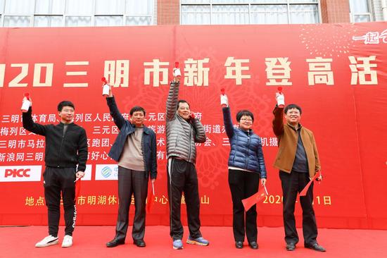 三明市举办2020新年登高活动