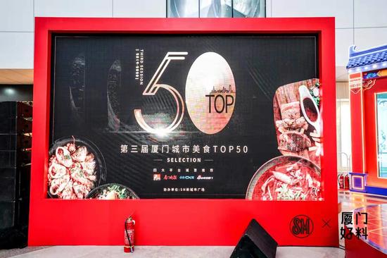 第三届厦门城市美食TOP50圆满落幕