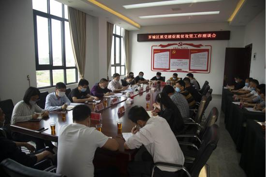 漳州芗城区开展抓党建促脱贫攻坚工作走访座谈
