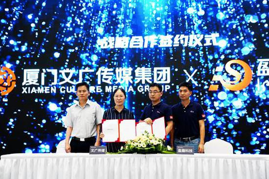 厦门盈趣科技股份有限公司X厦门文广传媒集团战略签下
