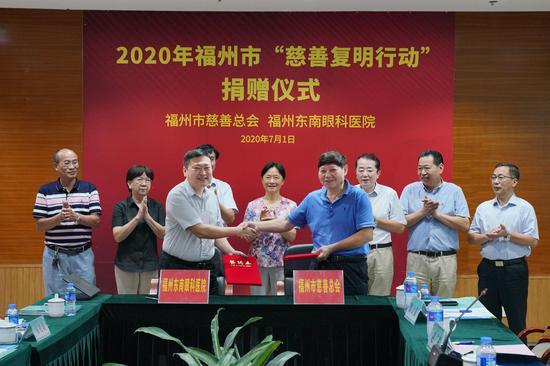 """福州市""""慈善复明项目"""" 追加2000例白内障复明手术 捐赠仪式"""