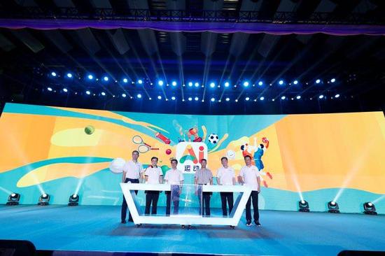 厦门智慧体育服务平台Ai运动正式上线